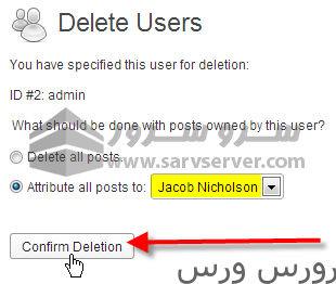 select attribute posts to and confirm deletion