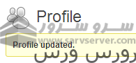 wordpress profile updated successfully